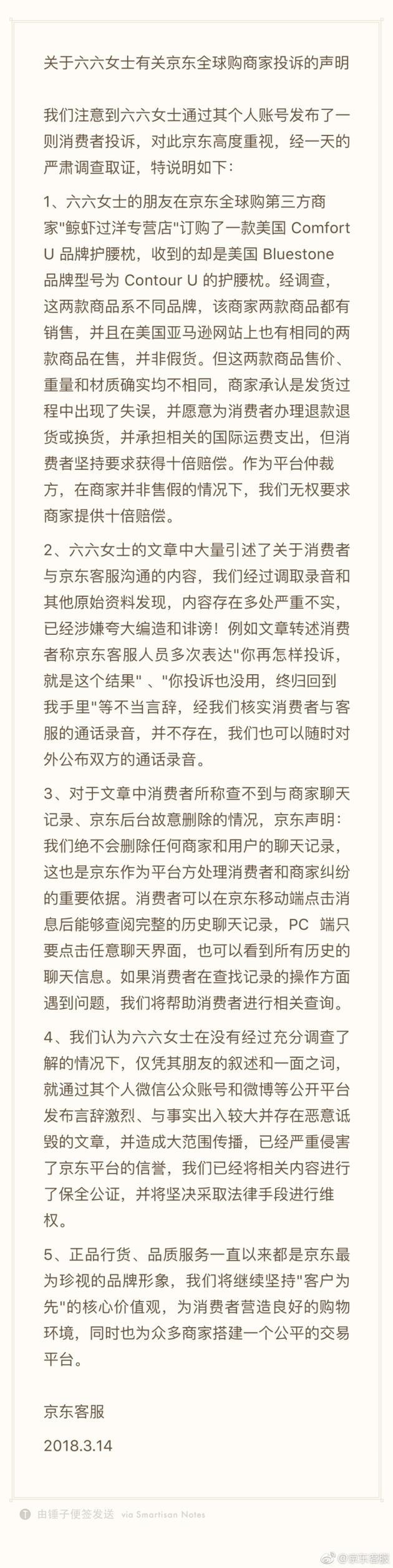 科技早闻:京东回应六六的京东全球购指控,霍金去世