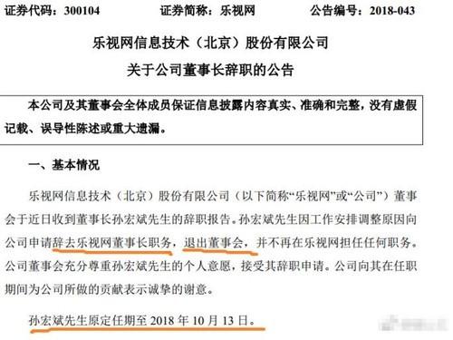 """科技早闻:孙宏斌""""裸辞""""乐视网,人工智能电视存风险"""