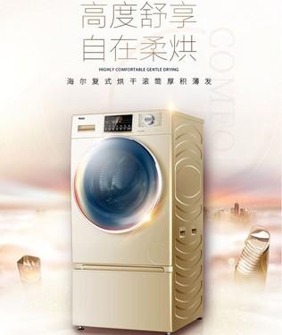 不弯腰也能轻松做家务,这台洗衣机一定最懂你