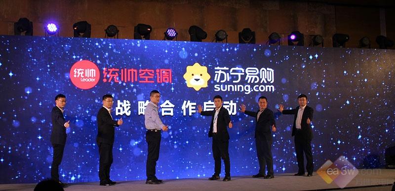 """统帅苏宁战略合作开启,""""极速"""" 空调开创行业新风口"""