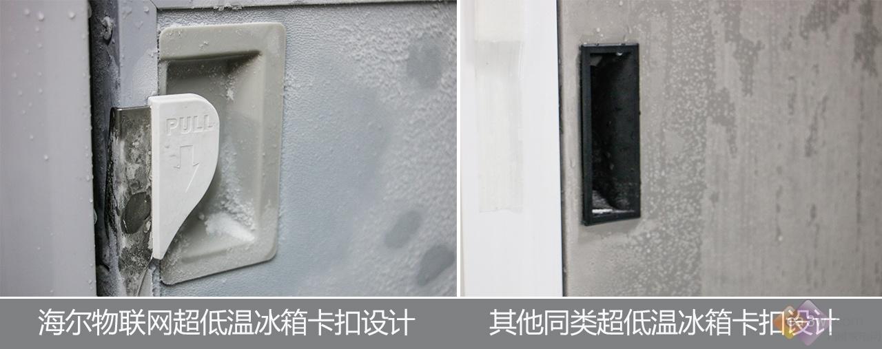 海尔物联网超低温冰箱新品独家评测