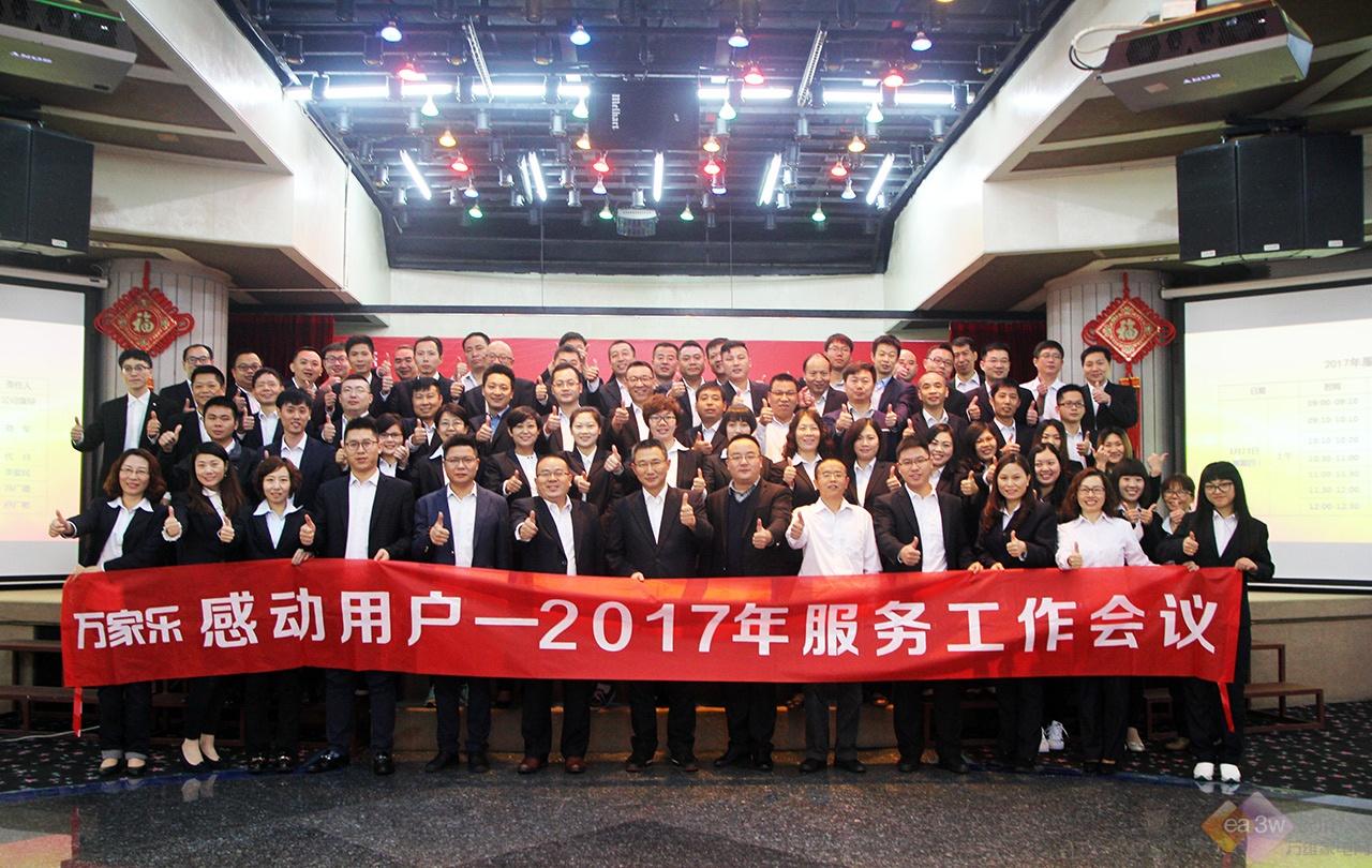 """2018中国质量万里行,万家乐摘""""中国服务之星""""奖"""