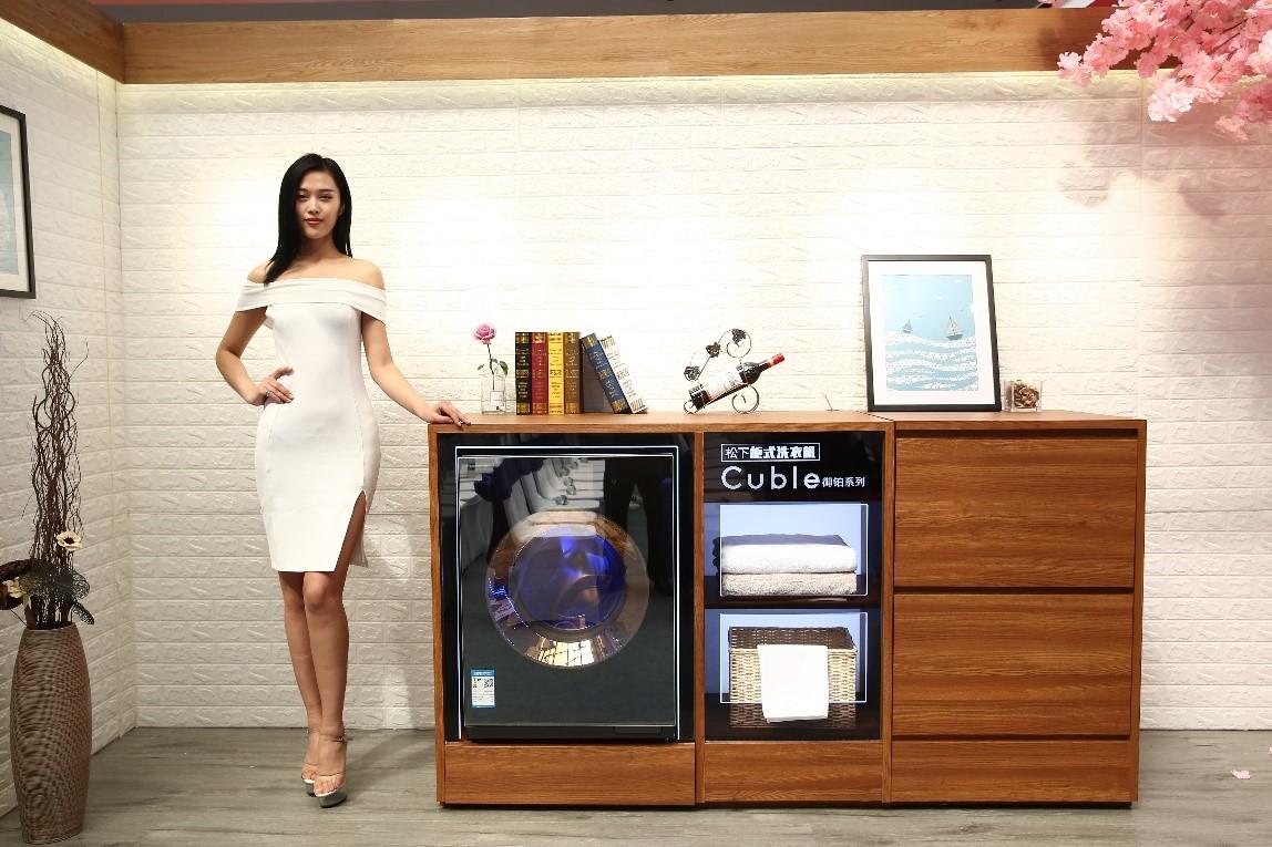 开启柜式美学新思路 松下洗衣机Cuble御铂系列国美首发