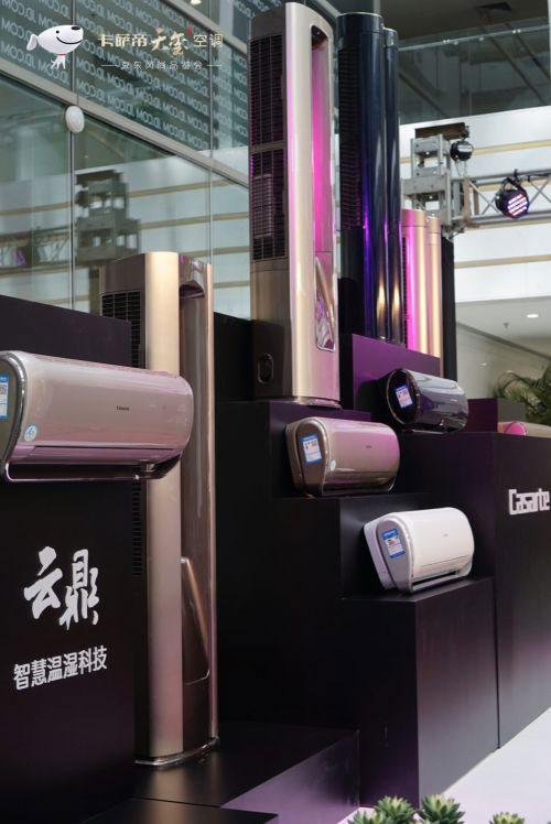 宝马设计团队打造的高端空调品牌 为什么选择京东独家全球首发新品?
