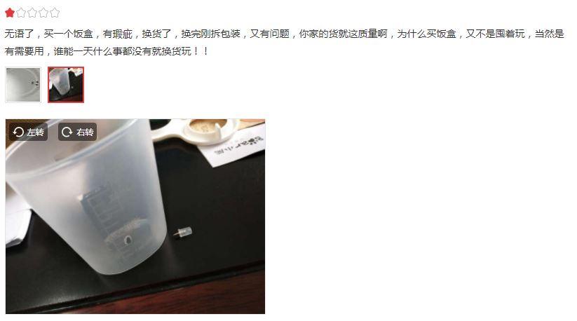 【E探到底】网购电热饭盒有哪些误区?差评告诉你
