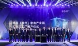 深耕中国市场 博西家电投资7亿的滁州洗碗机工厂正式投产