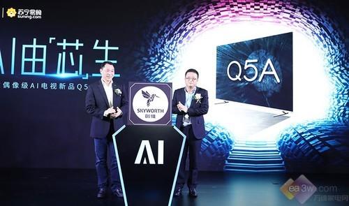 """AI由""""芯""""生,创维偶像级AI电视Q5A亮相南京"""