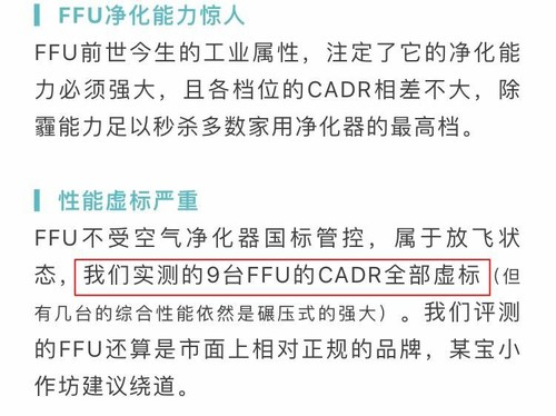 科技早闻:家用FFU空气净化器慎买,检测100%不合格