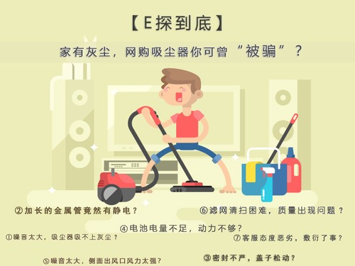 【E探到底】买吸尘器你最怕遇到啥?来看这些前车之鉴