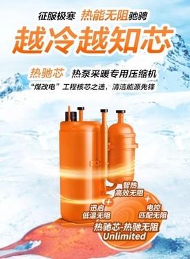 """37秒""""数说""""GMCC北方煤改电热泵采暖专用压缩机"""