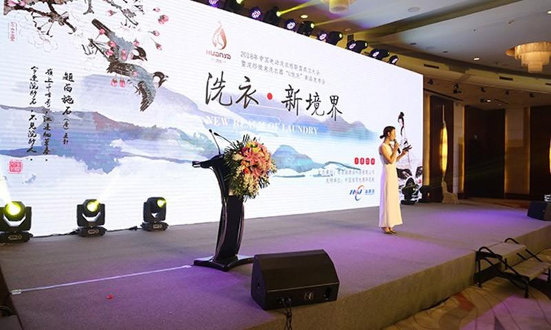 洗衣新境界•浣纱新体验:中国电动洗衣柜在京成立