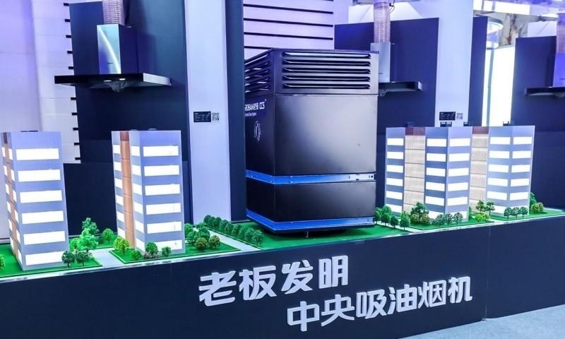 老板电器在京发布中央吸油烟机,倡议多方携手,共创无烟新环境