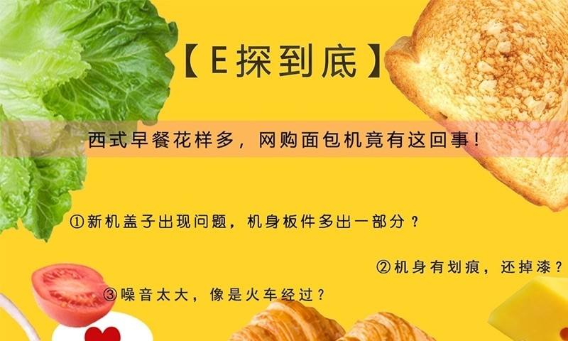 【E探到底】买面包机已成潮流,但这些烦心事你遇到过吗?