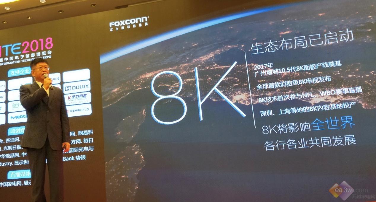 富士康陈振国:8K生态构筑高清生活