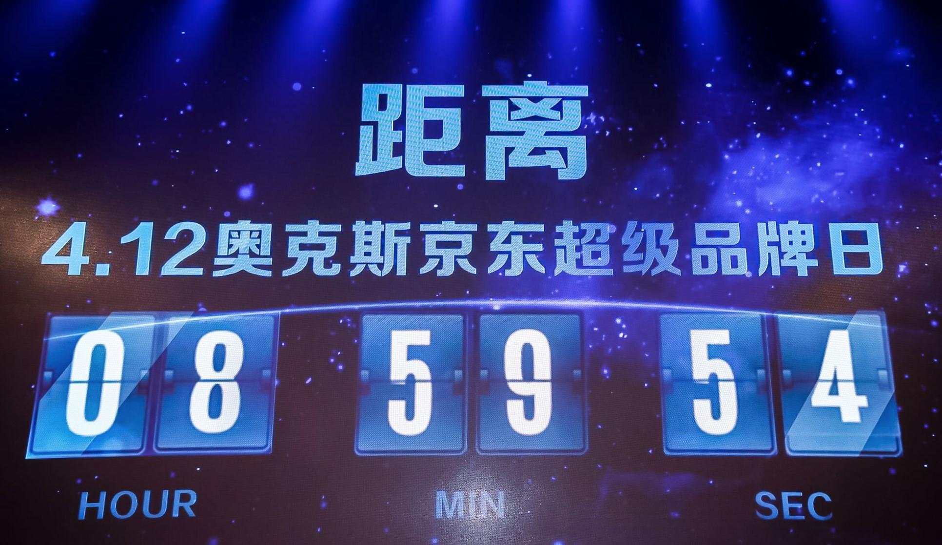 目标150亿 欧阳娜娜助阵奥克斯开启京东超级品牌日
