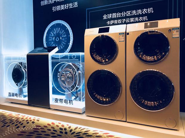 美好生活从洗衣开始 海尔洗衣机发布行业首个七心服务标准