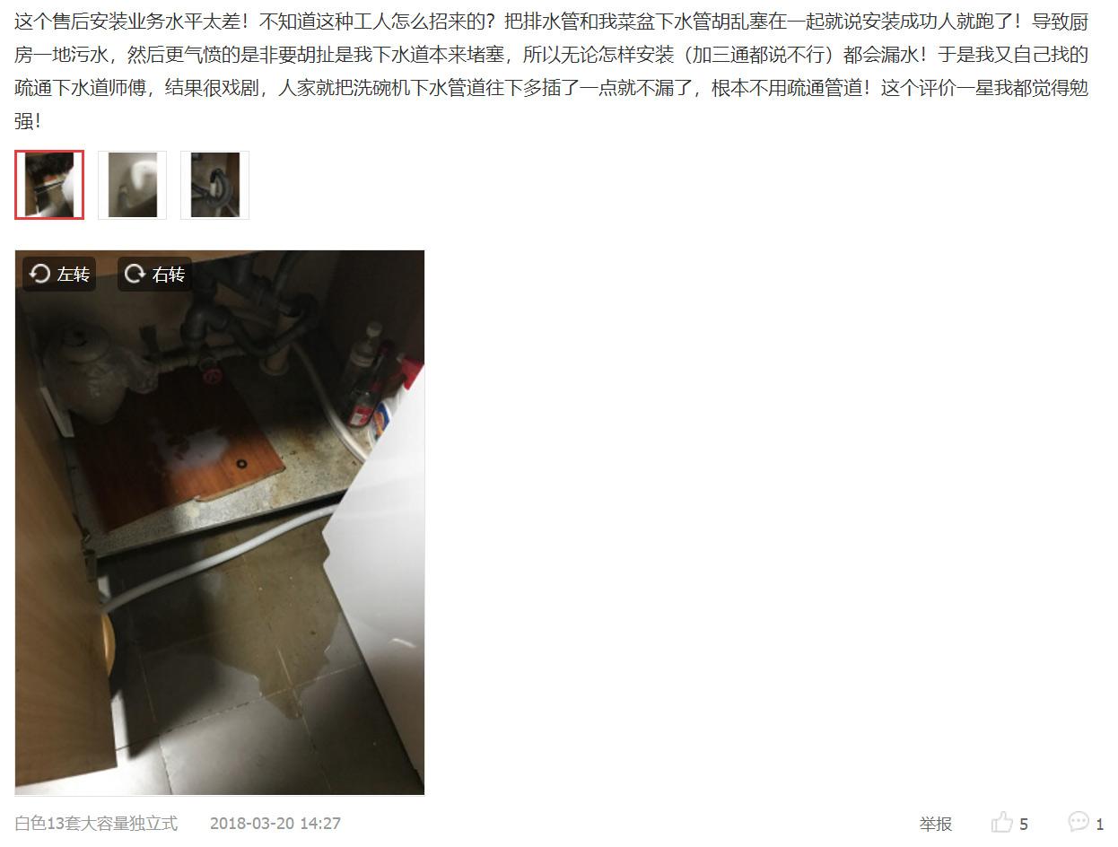 西门子洗碗机被指售后不专业,漏水坑钱竟是常态