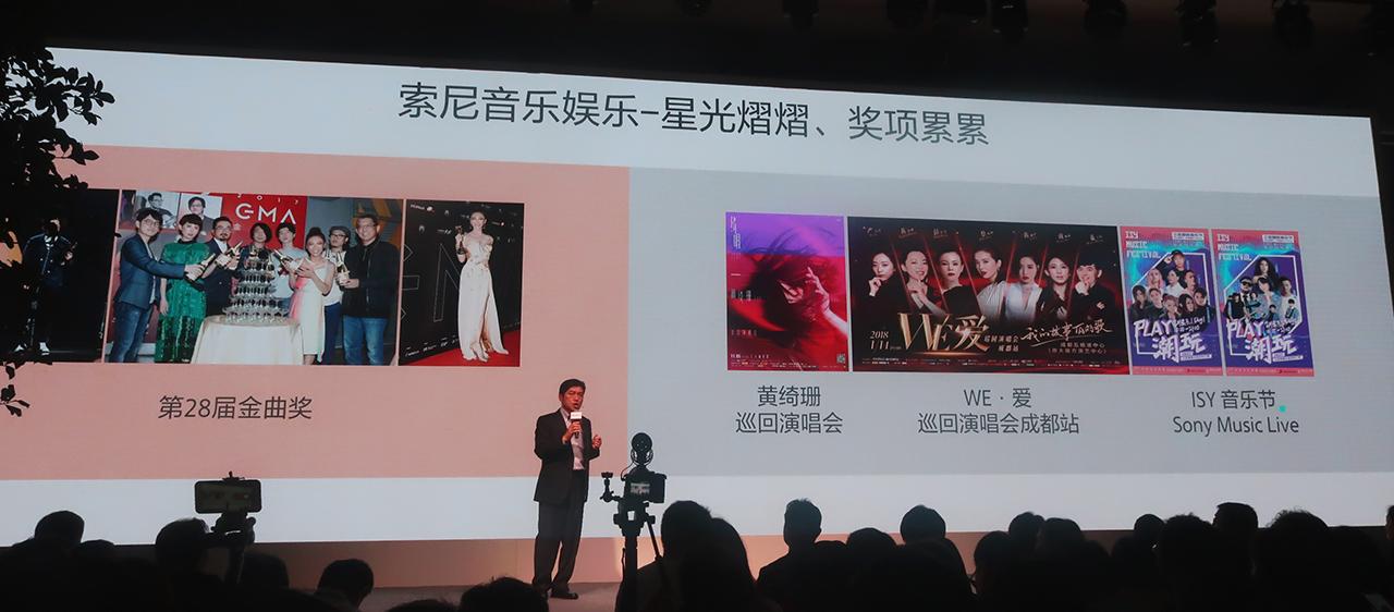 平井一夫亲临现场,2018索尼魅力赏引领消费升级新趋势