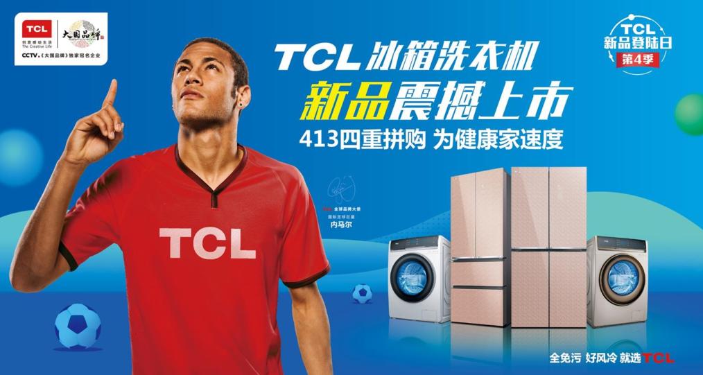 413新品登陆日震撼来袭 ,TCL冰箱洗衣机新品带回家