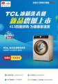 远离春季过敏 ,TCL洗衣机四重钜惠打造健康家