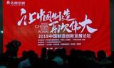 志高打造世界级企业,引领中国制造未来新方向