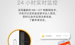 防盗防撬还能手机控制的智能门锁,你会为它买单么?
