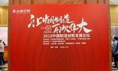 中国制造业最强高端对话:勾画高质量发展全球版图