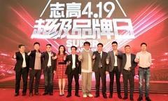 第二届中国制造创新发展论坛启幕:志高打造最强品牌IP