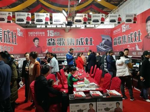 十大品牌森歌集成灶江西南昌联盟活动签下89单