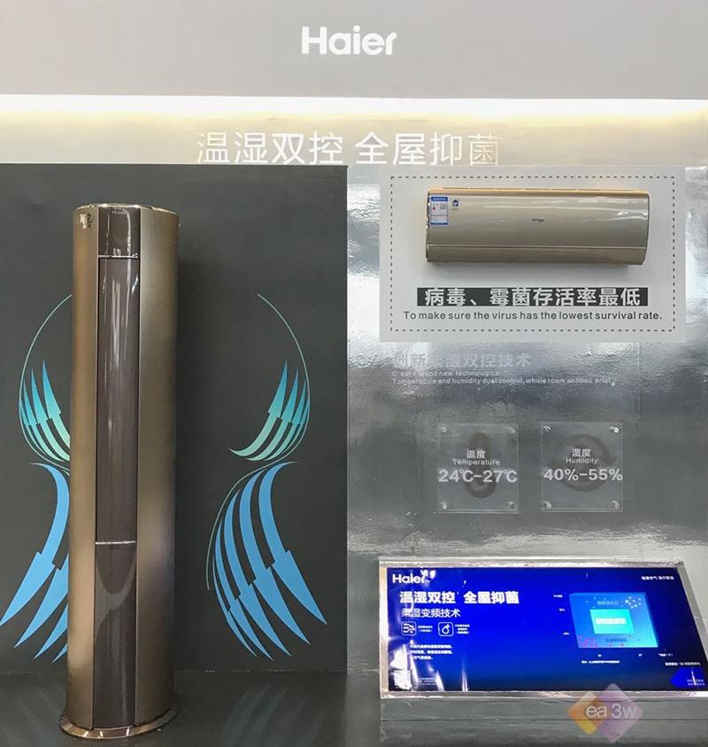 首款温湿双控自清洁空调发布 海尔一举解决空调脏空气脏两大难题