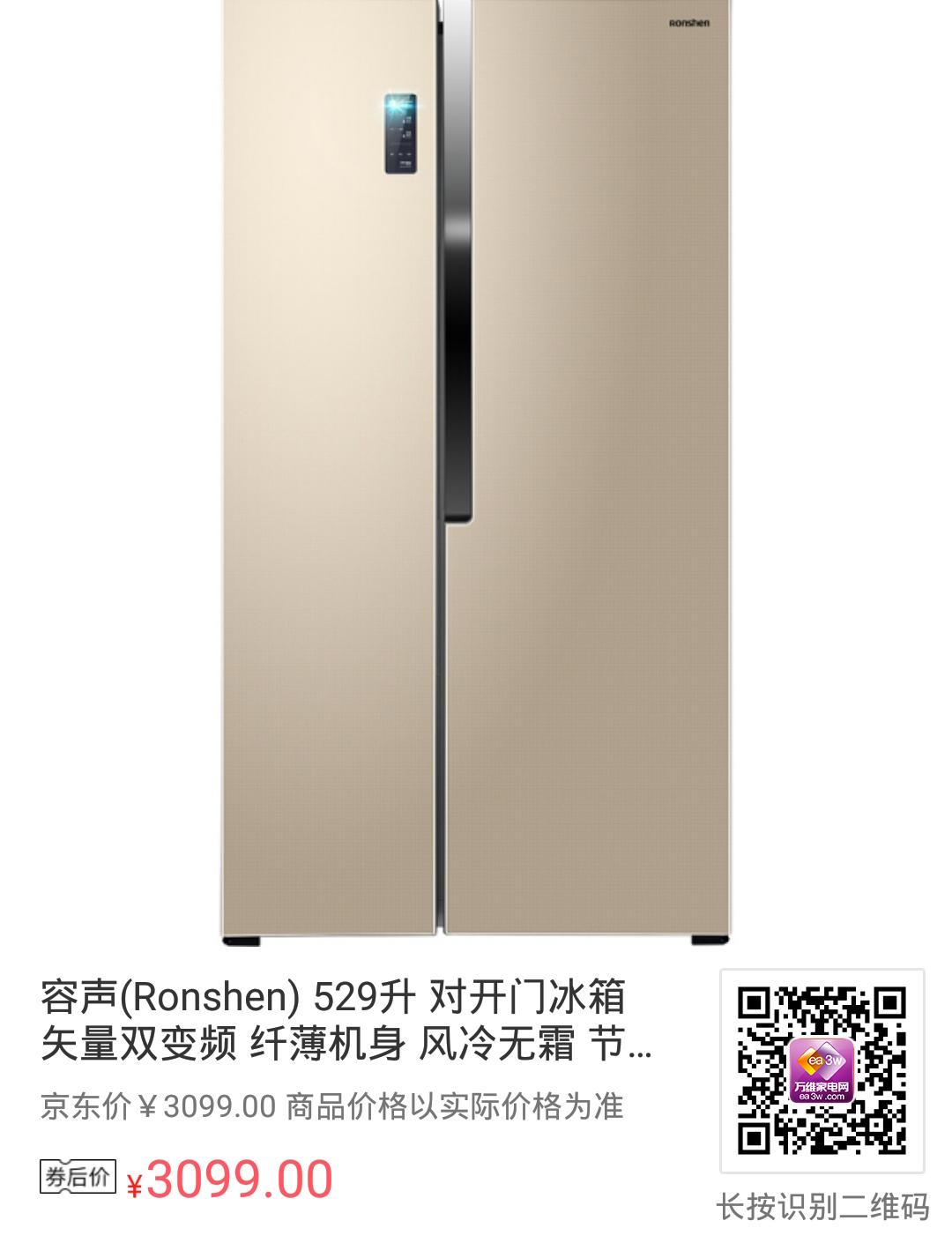 每日清单:巧妇难为无米之炊,保鲜强劲来看看这些电冰箱