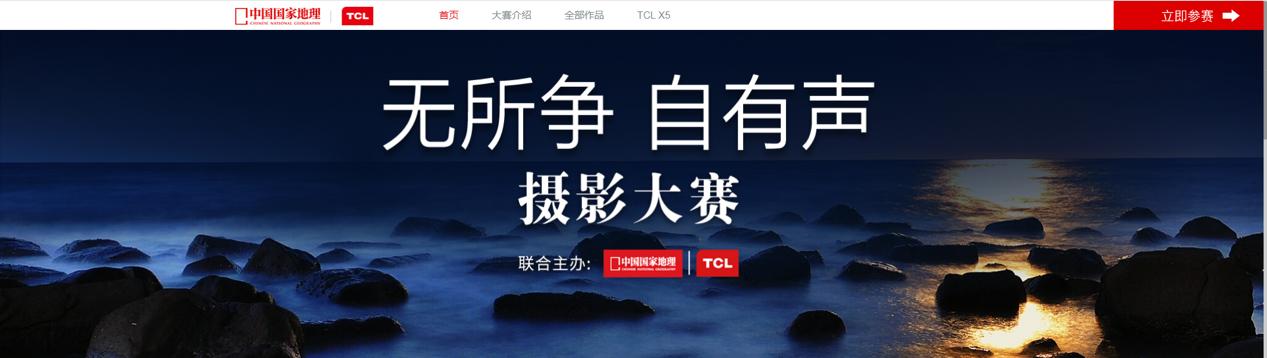 """TCL X5携手中国国家地理正式启动""""无所争自有声""""摄影大赛"""