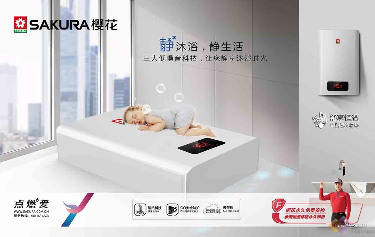 SAKURA樱花这款热水器获得5项专利,到底厉害在哪里?