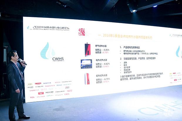 水•语 未来 2018中国热水器行业高峰论坛在北京举行