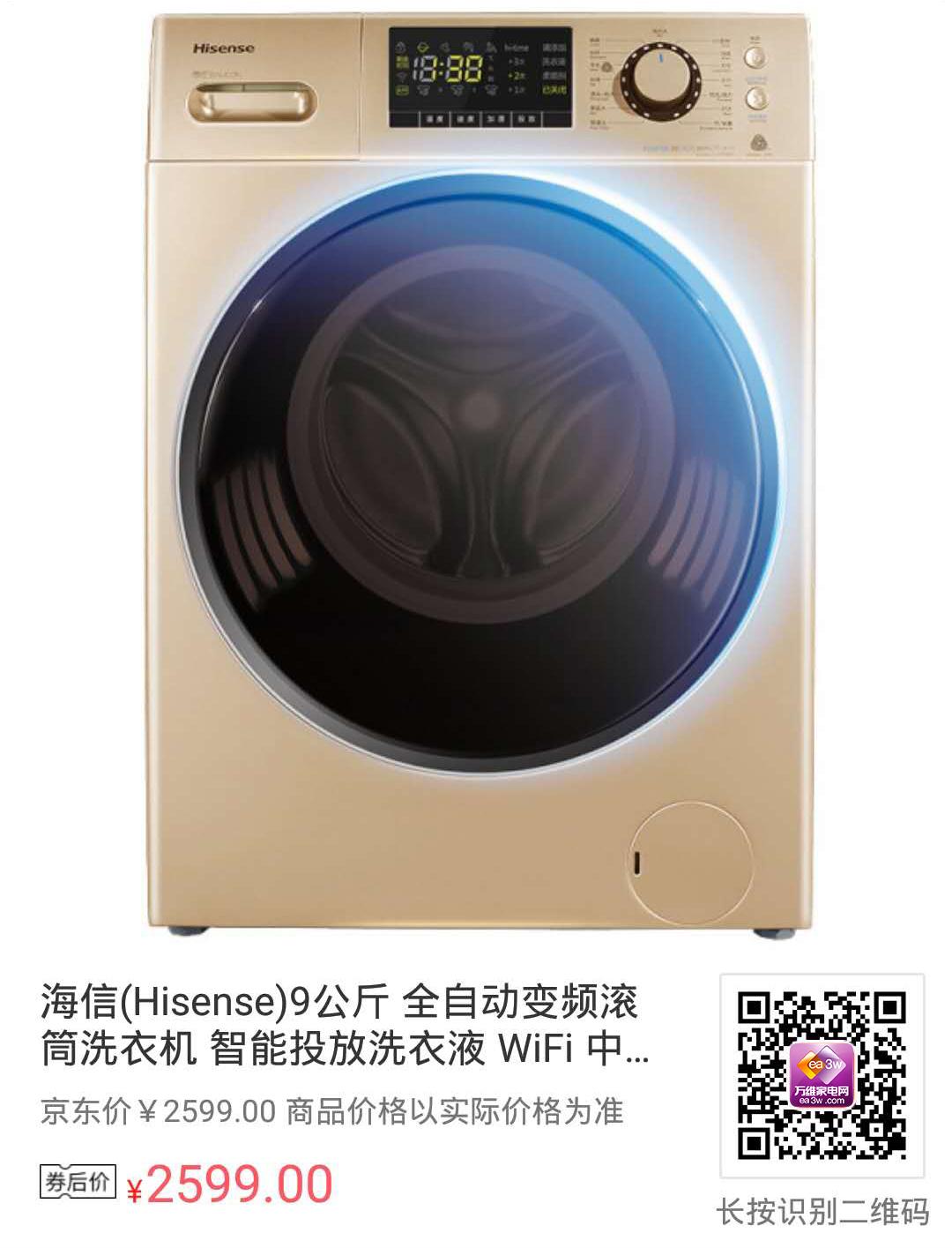 每日清单:五一大惠战,3000元买滚筒洗衣机如何选?