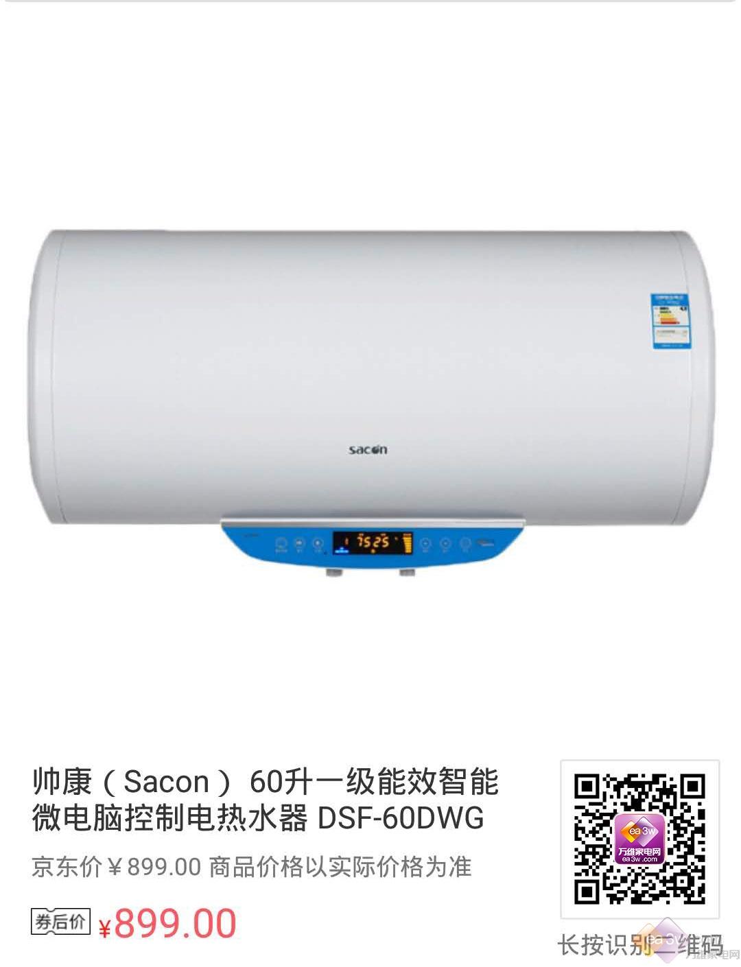 每日清单:清凉夏季,电热水器该如何选购?