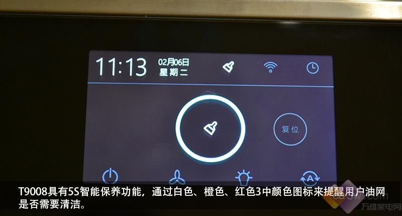 帅康T9008油烟机深度评测:涡轮增压技术成就非凡吸排能力
