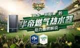 华帝x江苏卫视《足球解说大会》,可能是世界杯前最好看的赛事