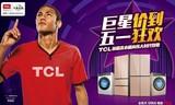 "TCL冰箱洗衣机开启大咖新品惠 ,内马尔巨星""价""到带动五一狂欢"