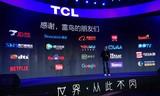 科技早闻:京东3亿元入股TCL雷鸟科技,小米或将6月上市