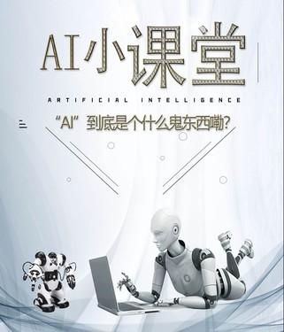 AI课堂:天天喊着让人类下岗,AI到底是什么?