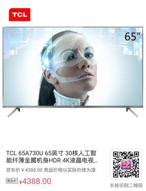 每日清单:大屏智能电视哪家强?预算4000看这里