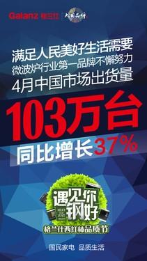 """""""国民家电""""格兰仕引领消费升级  4月中国市场微波炉出货量超100万台"""