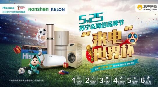 海信苏宁来电世界杯 6亿打造购物狂欢节