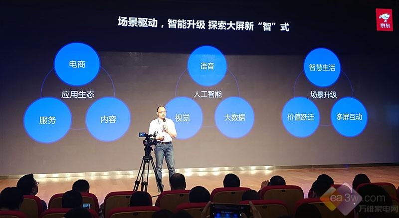 """京东携手腾讯视频,""""边看边买""""引领新时代用户需求"""