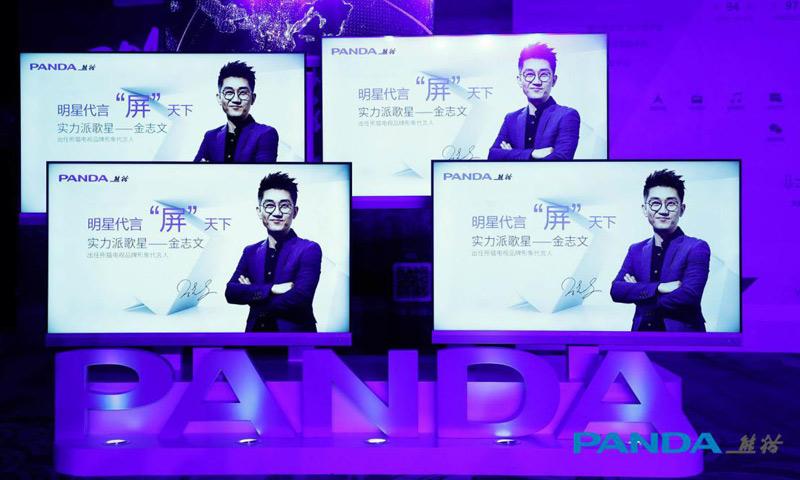 科技早闻:富士康美国建面板厂,熊猫电视正式归来