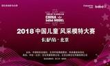 卡萨帝2018中国儿童风采模特大赛北京赛区即将开赛