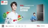 首届中国自主品牌博览会 TCL冰箱洗衣机展大国品牌实力