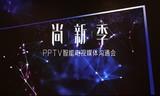 内容之王,国民智选 PPTV发布新一代人工智能互联网澳门博彩官网