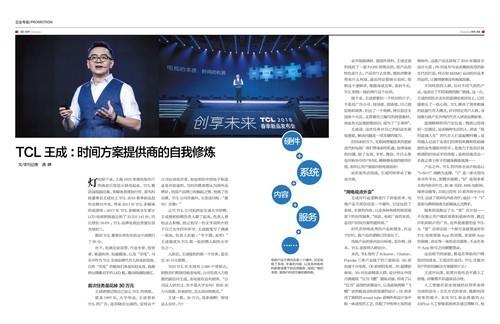 TCL吹响电视行业发展的创新之声,勇担电视黄金新时代的重任